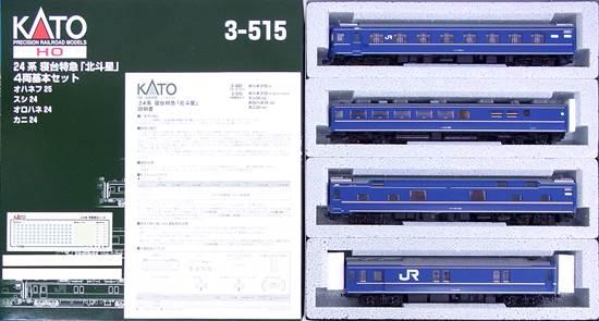 【中古】HOゲージ/KATO 3-515 24系 寝台特急 「北斗星」 4両基本セット 2015年ロット【A'】外箱イタミあり