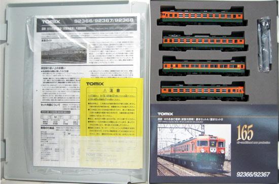 【中古】Nゲージ/TOMIX 92366 国鉄 165系急行電車(新製冷房車) 4両 基本セットA【A】