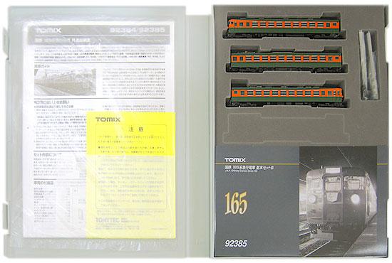 【中古】Nゲージ/TOMIX 92385 国鉄 165系急行電車 3両基本セットB【A】