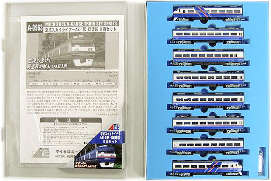 【中古】Nゲージ/マイクロエース A0963 京成スカイライナー AE-1形・新塗装 8両セット【A'】外スリーブ傷み