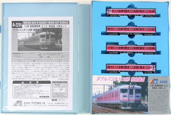 <title>鉄道模型 Nゲージ 中古 マイクロエース A2254 113系 四国更新車 ピンク 改良品 4両セット 国内在庫 A</title>