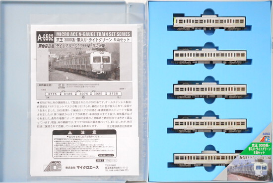 【中古】Nゲージ/マイクロエース A6562 京王3000系・帯入り・ライトグリーン 5両セット【A】