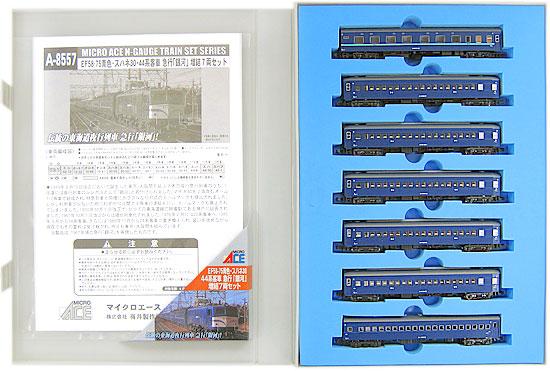 【中古】Nゲージ/マイクロエース A8557 EF58-75青色・スハネ30・44系客車 急行 「銀河」 7両増結セット【A】※シールエラー対応済み