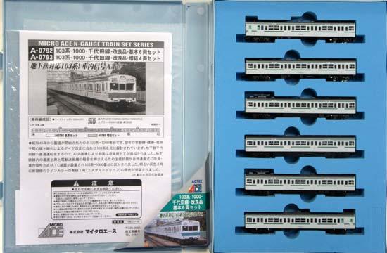 【中古】Nゲージ/マイクロエース 10両セット【A】 A0792+A0793 103系-1000・千代田線・改良品 A0792+A0793・基本+増結 10両セット【A】, 超安い:a46d297b --- officewill.xsrv.jp