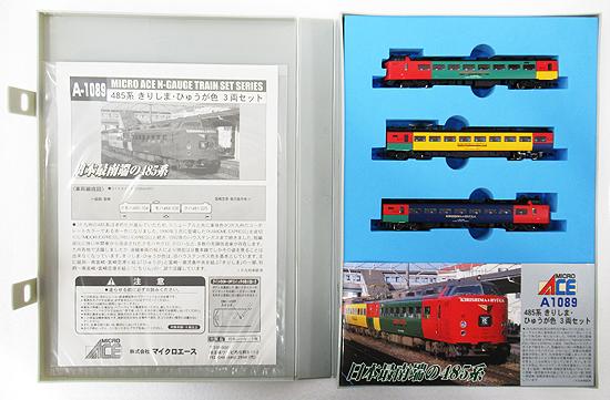 鉄道模型 完売 Nゲージ 中古 マイクロエース A1089 485系 数量は多 A' ※スリーブ傷み 3両セット ひゅうが色 きりしま