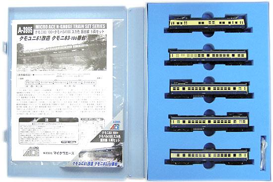 【中古】Nゲージ/マイクロエース A3995 クモニ83100+クモハ54100 スカ色 飯田線 5両セット【A】