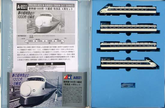 【中古】Nゲージ/マイクロエース A6531 新幹線1000形・B編成・改良品 4両セット【A】