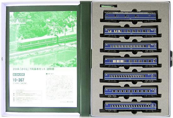 【中古】Nゲージ/KATO 10-367 20系 「さくら」 7両基本セット 2011年ロット【A】