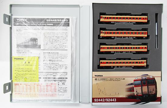 【中古】Nゲージ/TOMIX 92442 国鉄 キハ58系急行ディーゼルカー(アルプス・八ヶ岳) 4両 基本セット【A】