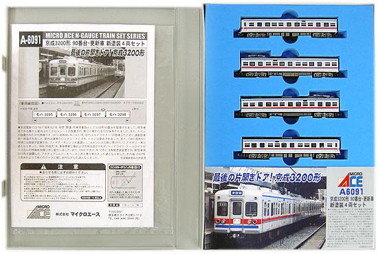 【中古】Nゲージ/マイクロエース A6091 京成3200形90番台・更新車 新塗装 4両セット【A】