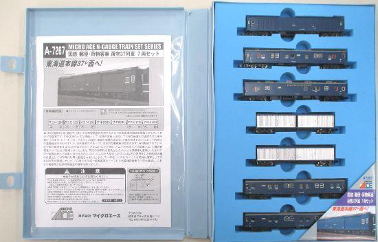 【中古】Nゲージ/マイクロエース A7267 国鉄 郵便・荷物客車 荷物37列車 7両セット【A】