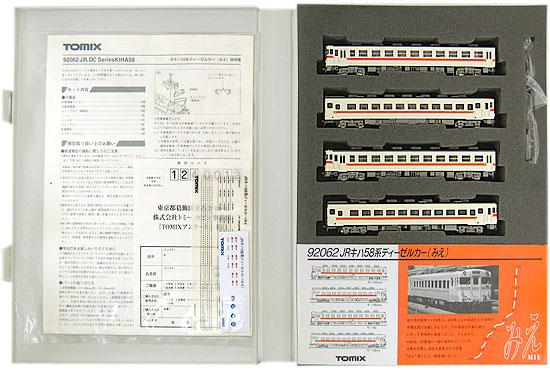 【中古】Nゲージ/TOMIX 92062 JR キハ58系ディーゼルカー みえ 4両セット【A'】外紙箱一部傷み有