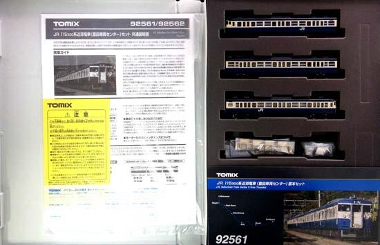 【中古】Nゲージ/TOMIX 92561 JR 115 300系近郊電車(豊田車両センター) 3両基本セット【A】