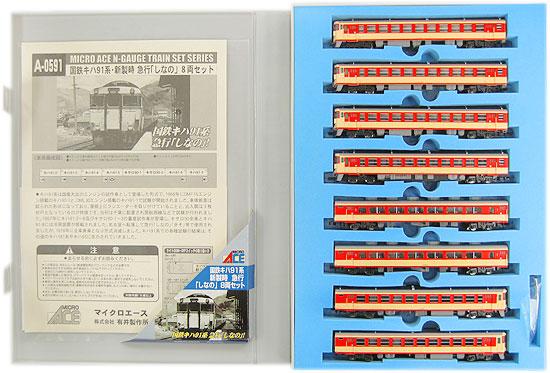 【中古】Nゲージ/マイクロエース A0591 国鉄キハ91系 新製時 急行「しなの」号 8両セット【A】