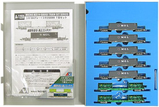 鉄道模型 Nゲージ 中古 マイクロエース A1259 A' スリーブ若干傷み マーケティング 特別セール品 コキ106グレー+コキ250000 7両セット