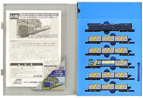 【鉄道模型 Nゲージ】 【中古】Nゲージ/マイクロエース A1490 マニ30+コキ57000 クールコンテナ 6両セット【A'】外スリーブ傷み・ロゴ文字擦れ