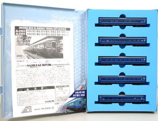【中古】Nゲージ/マイクロエース A2955 24系25型0番台 急行「銀河」 改良品 5両 増結セット【A'】ケースの印刷剥がれ