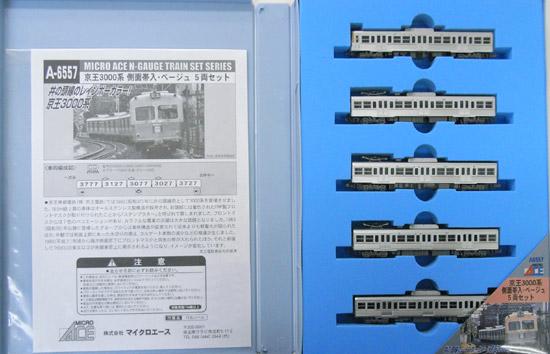 【中古】Nゲージ/マイクロエース A6557 京王3000系 側面帯入・ベージュ 5両セット【A】