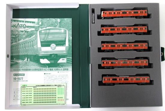【中古】Nゲージ/KATO 10-1577 E233系 中央線開業130周年記念ラッピング編成 10両セット【A】