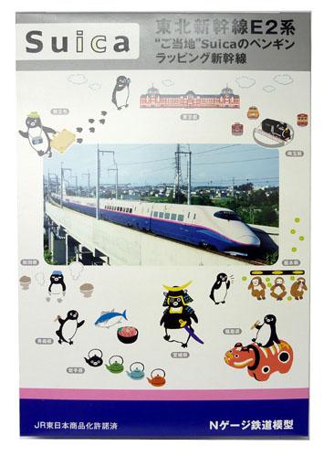 【中古】Nゲージ/KATO 東北新幹線E2系 ご当地Suicaのペンギンラッピング新幹線 10両編成セット【C】外箱傷み E255-1416(5号車)・E226-1416(8号車):側面にホコリ巻込