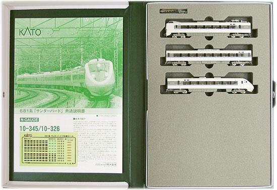 【中古】Nゲージ/KATO 10-326 681系「サンダーバード」 3両 増結セット 2011年ロット【A】