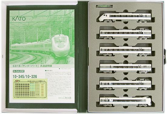 【中古】Nゲージ/KATO 10-345 10-345 681系「サンダーバード」 6両基本セット 6両基本セット 2011年ロット【A】, little by little:565f93bb --- pecta.tj