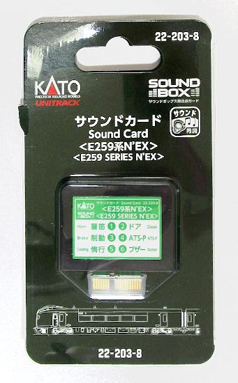 鉄道模型 Nゲージ 中古 KATO 22-203-8 A 期間限定特別価格 N'EX サウンドカード E259系 (訳ありセール 格安)