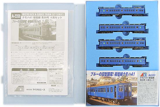 <title>売れ筋ランキング 鉄道模型 Nゲージ 中古 マイクロエース A2359 クモハ41 福塩線 青20号 4両セット A' ※スリーブ傷み</title>
