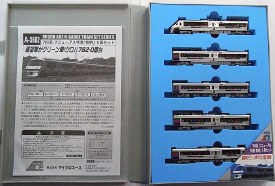 【中古】Nゲージ/マイクロエース A3662 783系 リニューアル 特急「有明」 5両セット【A'】※紙製のスリーブ傷み ※車両を収めるケースの劣化(割れ)