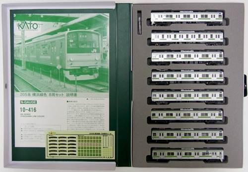 【中古】Nゲージ/KATO 10-416 205系 横浜線色 8両セット 2008年ロット【A'】外スリーブ傷み