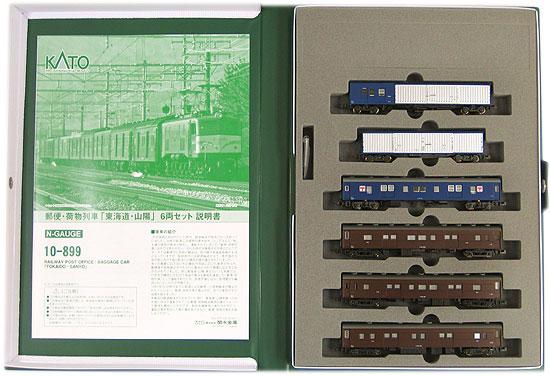 鉄道模型 Nゲージ ☆ SALE 中古 KATO お値打ち価格で 10-899 評価 A 山陽 東海道 2012年ロット 6両セット 荷物列車 郵便