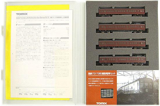 【中古】Nゲージ/TOMIX 92067 国鉄72・73形通勤電車 4両 基本セット【A】