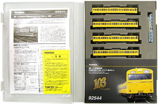【中古】Nゲージ/TOMIX 92544 国鉄 103系通勤電車(高運転台非ATC車・カナリア) 4両基本セット【A】