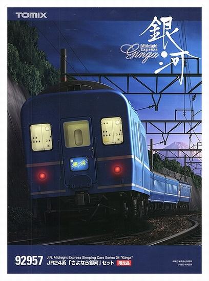 【中古】Nゲージ/TOMIX 92957 JR 24系「さよなら銀河」 10両セット 限定品【D】※EF65 ひさしに傷 ※外箱傷み