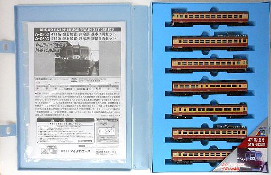 【中古】Nゲージ/マイクロエース A0502 471系・急行 加賀・非冷房 基本 7両セット【A】
