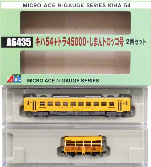 鉄道模型 Nゲージ 中古 マイクロエース A6435 ※外箱若干傷み しまんトロッコ キハ54+トラ45000 期間限定送料無料 A' 2両セット 希望者のみラッピング無料