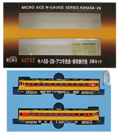 鉄道模型 Nゲージ 中古 マイクロエース A8752 キハ58 アコモ改良 28 買収 2両セット 修学旅行色 低廉 A