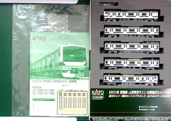 【中古】Nゲージ/KATO 10-1293 E531系 常磐線・上野東京ライン 5両付属編成セット 2015年ロット【A】