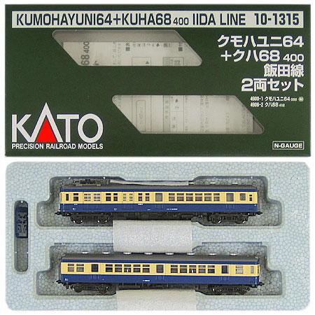 鉄道模型 Nゲージ 中古 至高 KATO 10-1315 2両セット 400 クモハユニ64+クハ68 注文後の変更キャンセル返品 A 飯田線