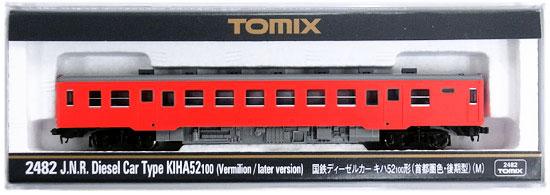 鉄道模型 Nゲージ 中古 TOMIX 2482 国鉄ディーゼルカー M ご予約品 後期型 100形 超美品再入荷品質至上 キハ52 A 首都圏色