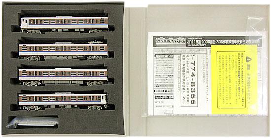 【中古】Nゲージ/グリーンマックス 4646 JR115系2000番台 30N体質改善車 更新色 基本4両編成セット(動力付き)【A】