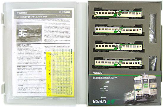 【中古】Nゲージ/TOMIX 92503 JR 169系 急行電車(かもしか) 4両セット【A】