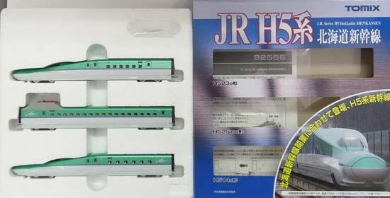 【中古】Nゲージ/TOMIX 92566+92567+92568 JR H5系北海道新幹線 基本+増結A+増結B 10両セット【A'】外紙箱一部傷み有