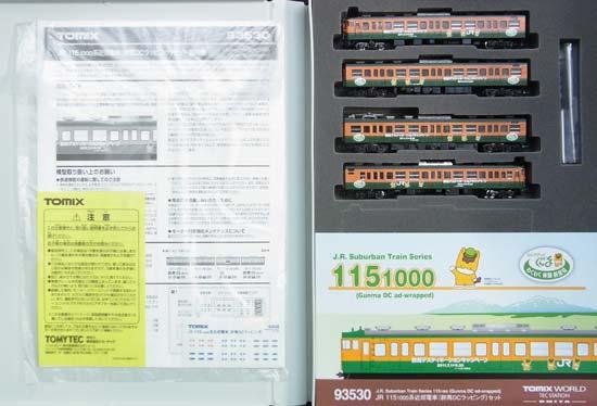 【中古】Nゲージ/TOMIX 93530 JR 115 1000系近郊電車(群馬DCラッピング) 4両セット【C】モハ115-1029の窓サッシに塗装カスレ有