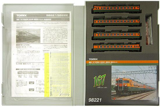 【中古】Nゲージ/TOMIX 98221 国鉄 167系電車(冷改車・湘南色) 4両基本セット【A】