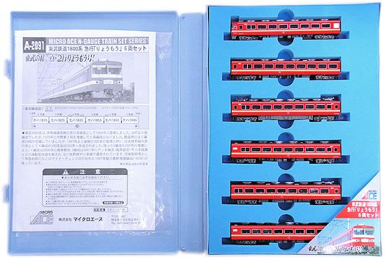 【中古】Nゲージ/マイクロエース A2091 東武鉄道 1800系 急行「りょうもう」 6両セット 2次ロット【C】外スリーブ傷み 各車:白帯・裾部に微細なホコリ巻込みあり