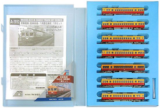【中古】Nゲージ/マイクロエース A2852 京阪電車・旧3000系 7両固定編成 7両セット【A'】※スリーブ傷み