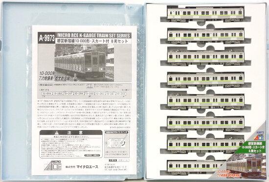 【中古】Nゲージ/マイクロエース A9973 都営新宿線10-000形・スカート付 8両セット【A】