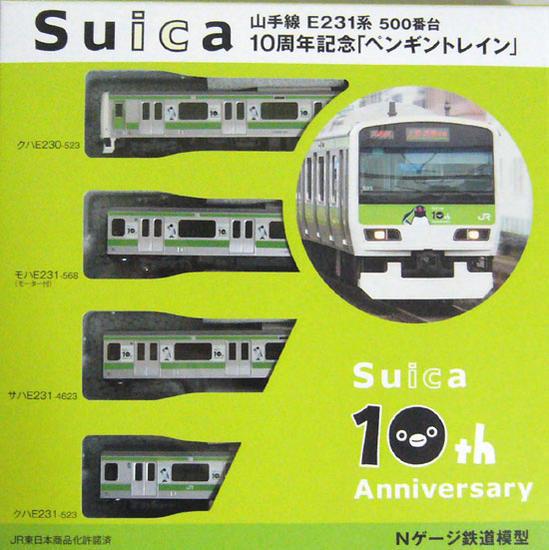 【中古】Nゲージ/KATO 山手線 E231系 500番台 Suica10周年記念「ペンギントレイン」 4両セット【A】