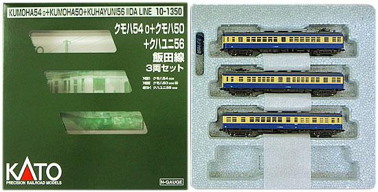 <title>鉄道模型 Nゲージ 中古 KATO 10-1350 クモハ54 0+クモハ50+クハユニ56 飯田線 3両セット (人気激安) A</title>